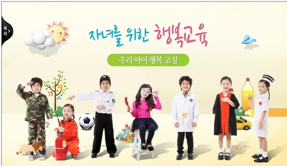 자녀를 위한 행복교육