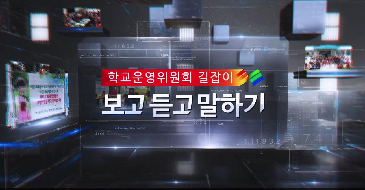 학교운영위원회 길잡이 보고·듣고·말하기